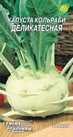 Деликатесная 1гр. кольраби капуста СУ