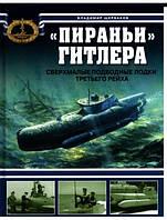 """""""Пираньи"""" Гитлера. Сверхмалые подводные лодки Третьего Рейха. Щербаков В.Л."""