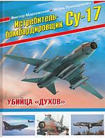 Истребитель-бомбардировщик Су-17. Убийца «духов». Марковский В.Ю., Приходченко И.В.