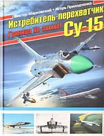 Истребитель-перехватчик Су-15. Граница на замке! Марковский В.Ю., Приходченко И.В.