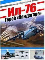 """Ил-76. Герой """"Кандагара"""". Марковский В.Ю."""