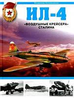 """Ил-4. """"Воздушные крейсера"""" Сталина. Котельников В.Р."""