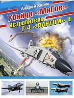 Убийца «МиГов». Истребитель F-4 «ФАНТОМ» II. Харук А.И.