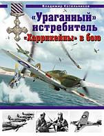 «Ураганный» истребитель. «Харрикейны» в бою. Котельников В.Р.