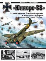 """""""Юнкерс-88"""". От пикирующего бомбардировщика и ночного истребителя до самолета - """"самоубийцы"""". Медведь А."""