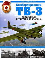 Бомбардировщик ТБ-3. Воздушный суперлинкор Сталина. Котельников В.Р.