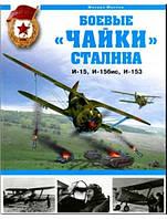 """Боевые """"чайки"""" Сталина. И-15, И-15бис, И-153. Маслов М.А."""