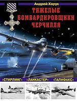 Тяжелые бомбардировщики Черчилля – «Ланкастер», «Стирлинг», «Галифакс». Харук А.И.