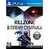 Killzone: У полоні темряви (Тижневий прокат запису)