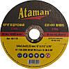 Круги отрезные по металлу Ataman 41 14А 150х1.6