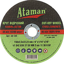 Круги отрезные по камню Ataman 41 54С 150х2.5