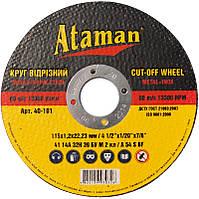 Круги відрізні по металу Ataman 41 14А 115х1.2