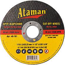 Круги отрезные по металлу Ataman 41 14А 115х1.2