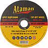 Круги отрезные по металлу Ataman 41 14А 150х2.03