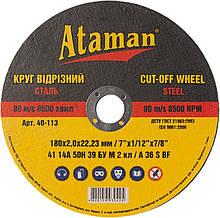 Круги отрезные по металлу Ataman 41 14А 180х2.03