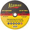 Круги відрізні по металу Ataman 41 14А 230х2.0