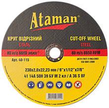 Круги отрезные по металлу Ataman 41 14А 230х2.0