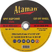Круги отрезные по металлу Ataman 41 14А 230х2.5