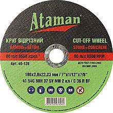 Круги отрезные по камню Ataman 41 54С 180х2.0