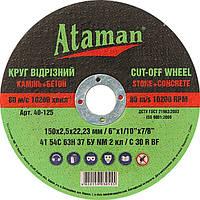 Круги отрезные по камню Ataman 41 54С 150х2.0