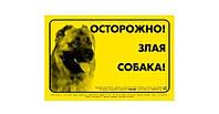 """Наклейка Collar """"ОСТОРОЖНО, ЗЛАЯ СОБАКА"""" кавказская овчарка"""