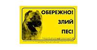 """Наклейка Collar """"ОБЕРЕЖНО, ЗЛИЙ ПЕС"""" кавказская овчарка"""