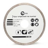 Диск отрезной алмазный 115 мм INTERTOOL CT-3001