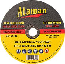 Круги отрезные по металлу Ataman 41 14А 180х1.6