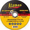 Круги шлифовальные по металлу Ataman 27 14А 180х6.0