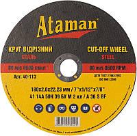 Круги отрезные по металлу Ataman 41 14А 180х2.5
