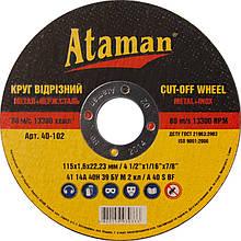 Круги отрезные по металлу Ataman 41 14А 115х1.6