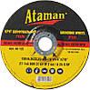 Круги шлифовальные по металлу Ataman 27 14А 150х6.0