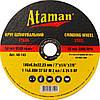 Круги шлифовальные по металлу Ataman 1 14А 180х6.0