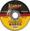 Круги шлифовальные по металлу Ataman 27 14А 115х6.0