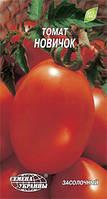 Новичок 0.2 гр. томат СУ