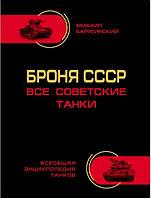 Броня СССР. Все советские танки в цвете. Барятинский М.Б.