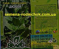 Курительный табак Дюбек семена среднего сорта экстра класса