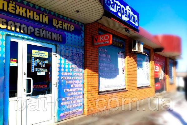 "Фасад магазина ""Батарейкин"" на Урицкого 2"