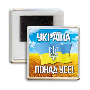 """Украинский акриловый сувенирный магнит на холодильник """"УКРАЇНА ПОНАД УСЕ!"""""""