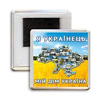 """Украинский  патриотический магнит """"Я - УКРАЇНЕЦЬ"""""""