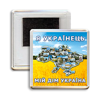 """Український патріотичний магніт """"Я - УКРАЇНЕЦЬ"""""""