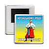 """Украинский акриловый сувенирный магнит на холодильник """"Козацькому роду нема переводу"""""""