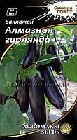 Семена баклажана «Алмазная гирлянда» 0.3 г
