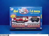 Железная дорога Мой Первый поезд. Звук, свет, дым (0615)