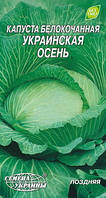 Украинская осень 1гр. капуста СУ