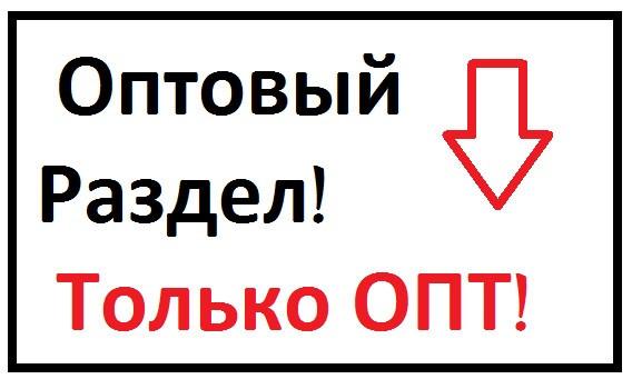 ОПТ и ТОЛЬКО ОПТ!!!