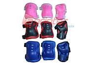 Защита роликовая (наколенники + налакотники + защита кисти) Цвета:розовый,синий,красный.