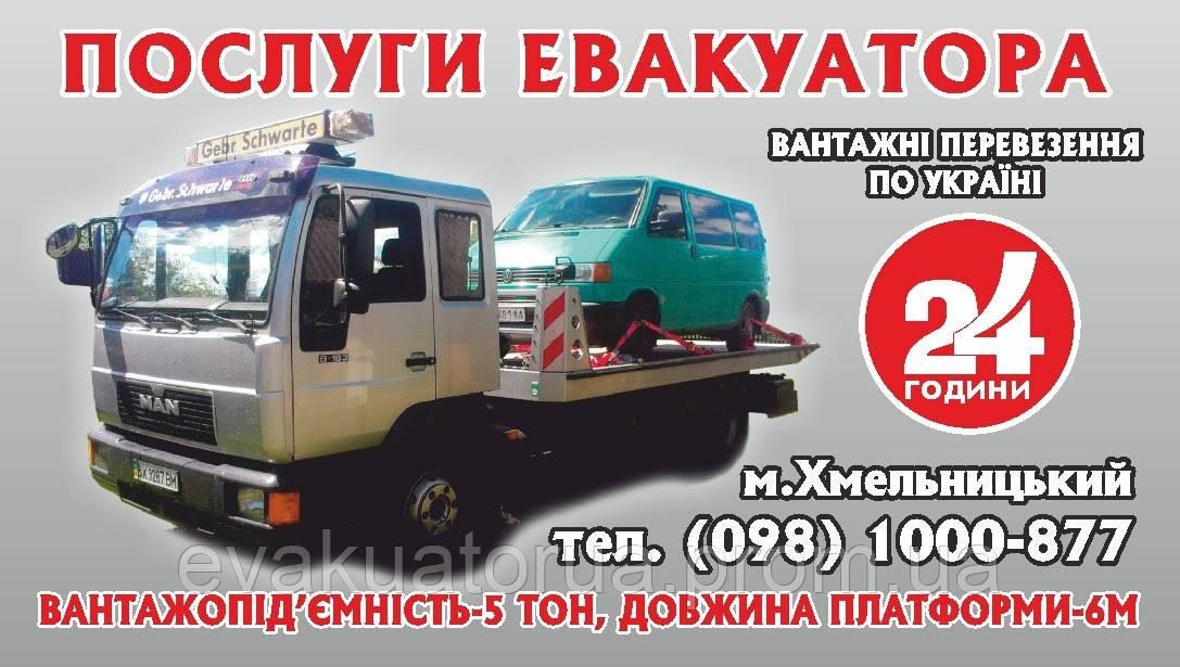 Эвакуатор Дунаевцы