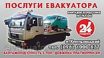 Эвакуатор Каменец-подольский