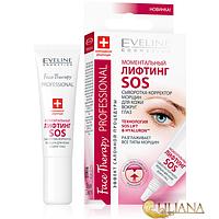 FaceTherapyProfesСыворотка-корректор для глаз